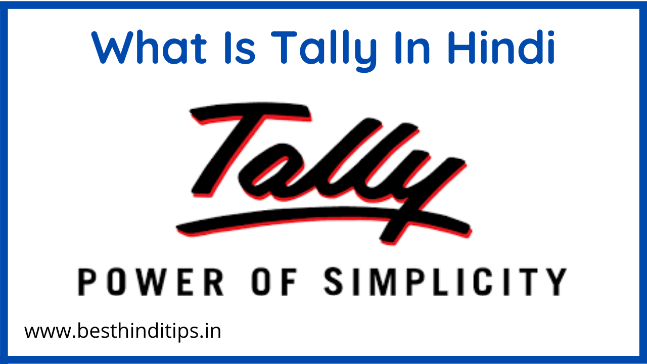 What is tally in hindi