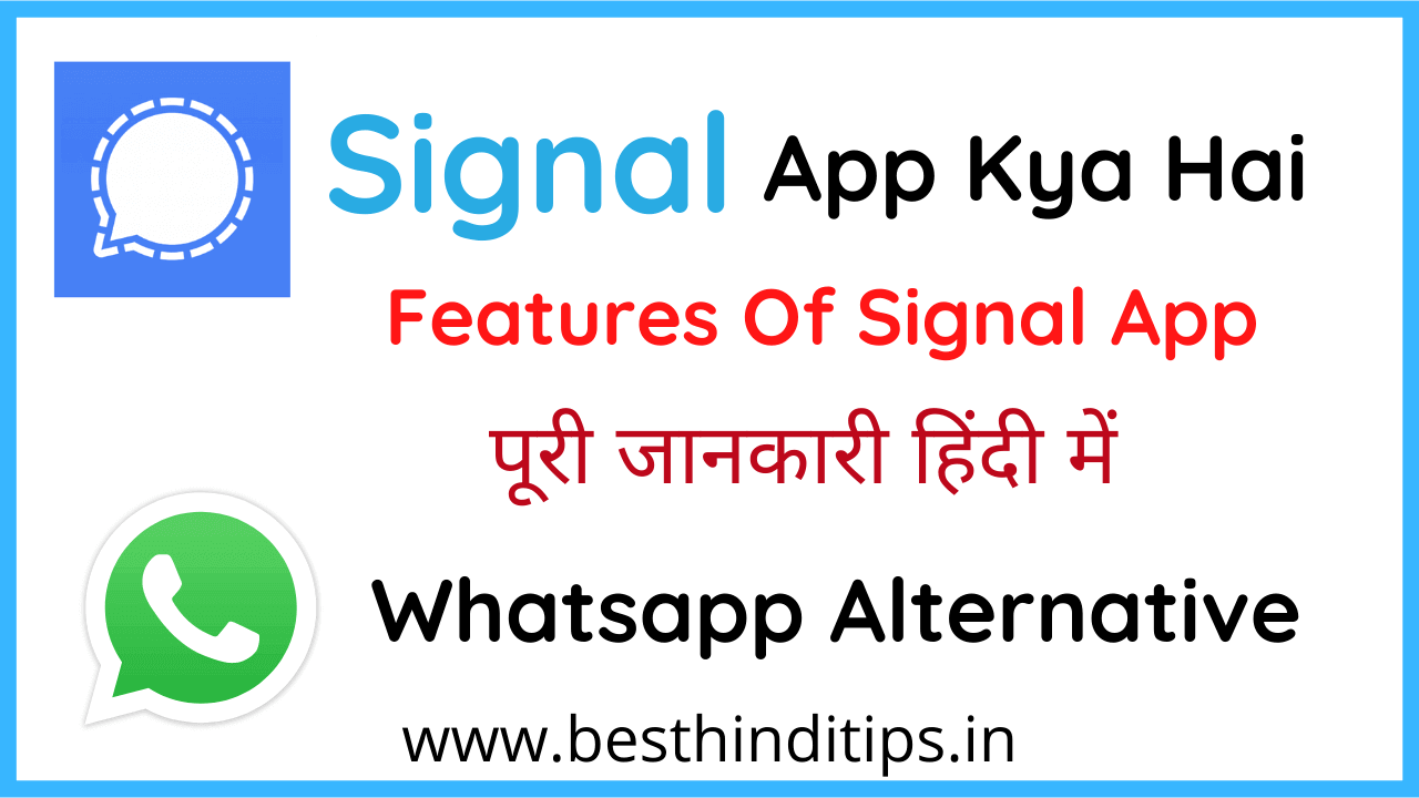 Signal app kya hai in hindi