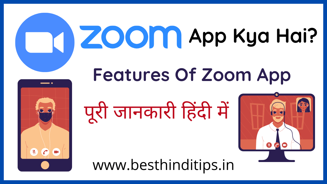 Zoom app kya hai in hindi