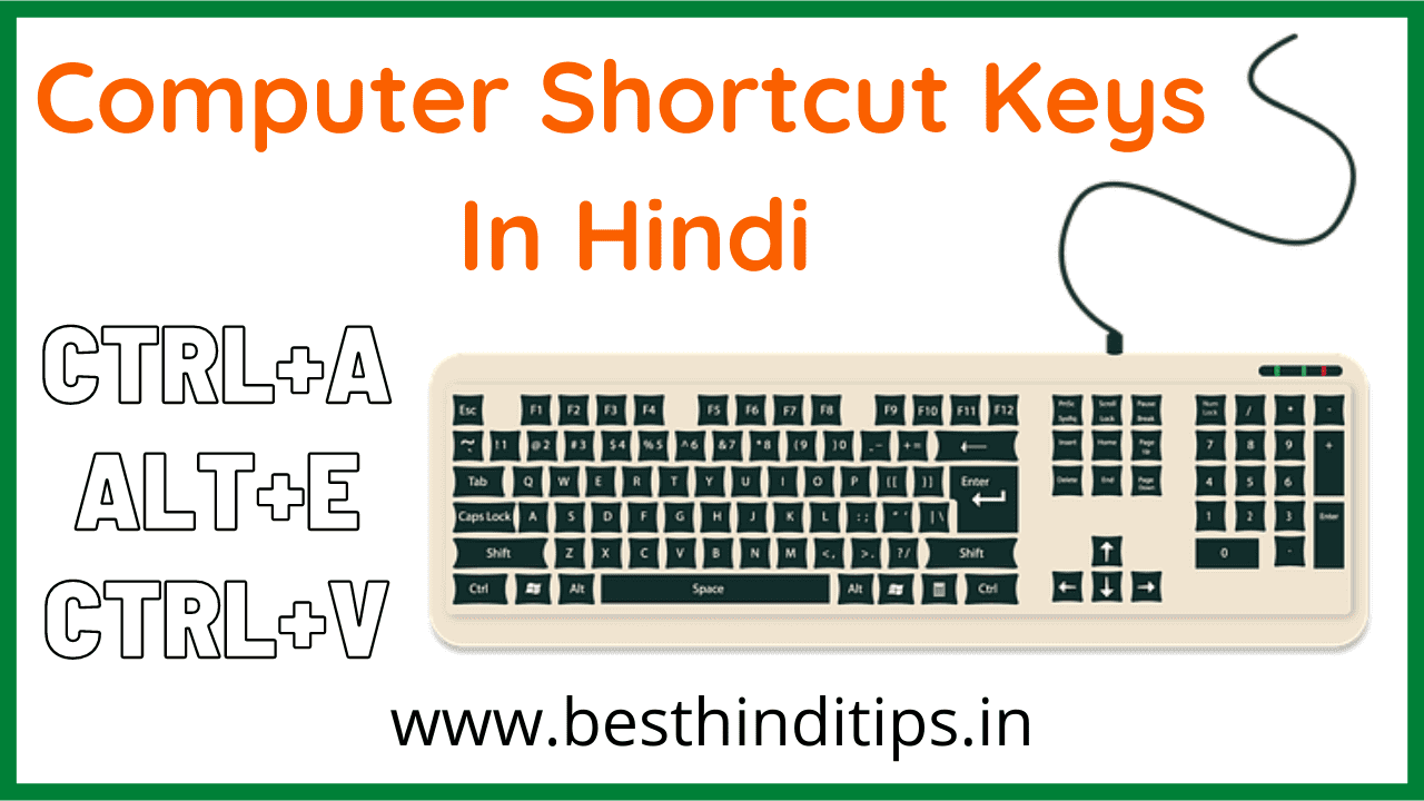 Computer shortcut keys in hindi