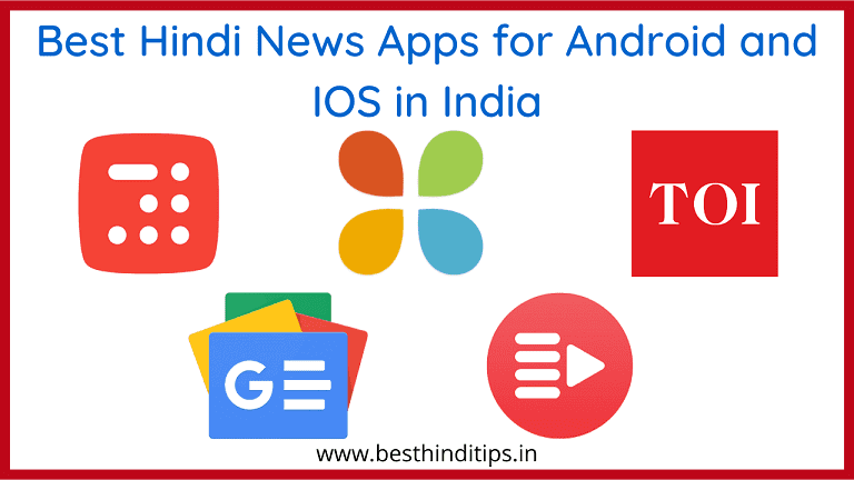 7+ Best Hindi News Apps for Android and IOS in India in 2021