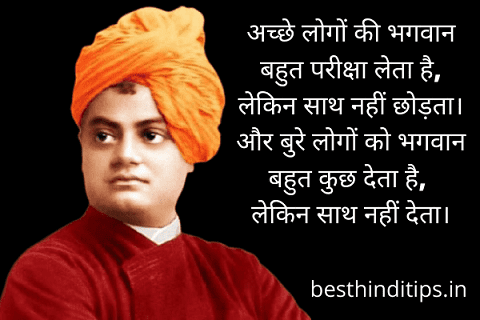 Best quote of swami vivekanand