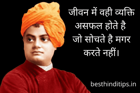 Best swami vivekanand quote in hindi