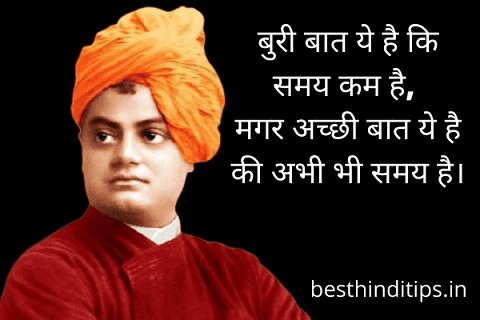 Best swami vivekanand quotes in hindi