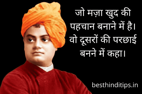 Best swami vivekanand quotes