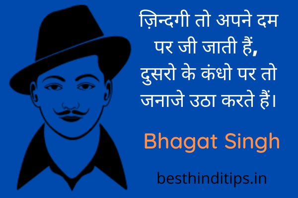 Bhagat singh quote in hindi
