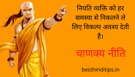 Chanakya quotes about life in hindi