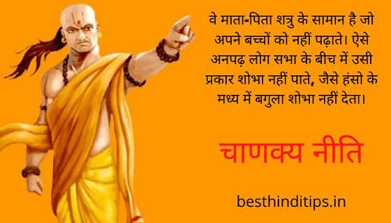 Chanakya quotes about parents