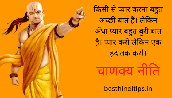 Chanakya thoughts about love in hindi