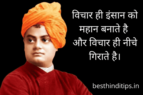 Quote by swami vivekanand