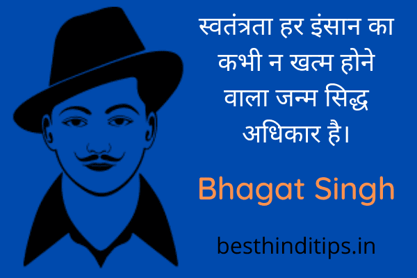 Quote of bhagat singh in hindi