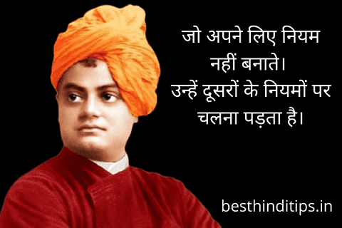 Quotes by swami vivekanand