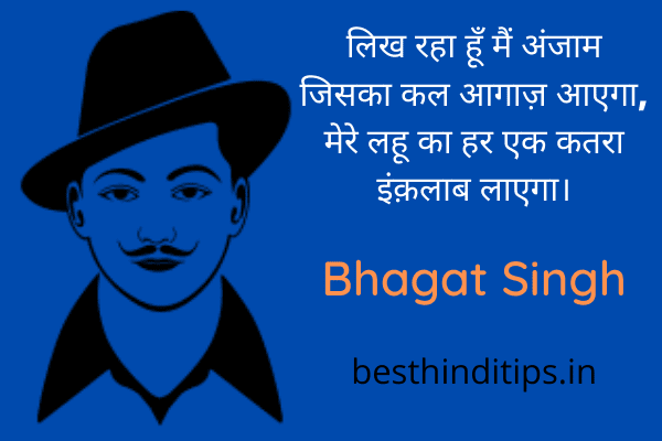 Quotes of bhagat singh in hindi