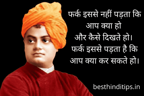 Swami vivekanand quote in hindi