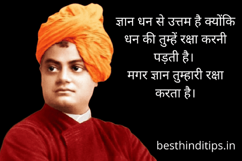 Swami vivekanand thought in hindi