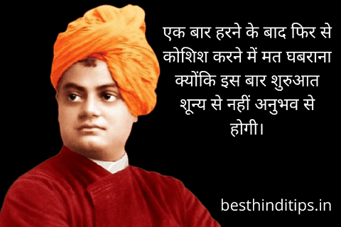Vivekanand thought in hindi