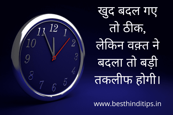 Hindi quotes on tough times