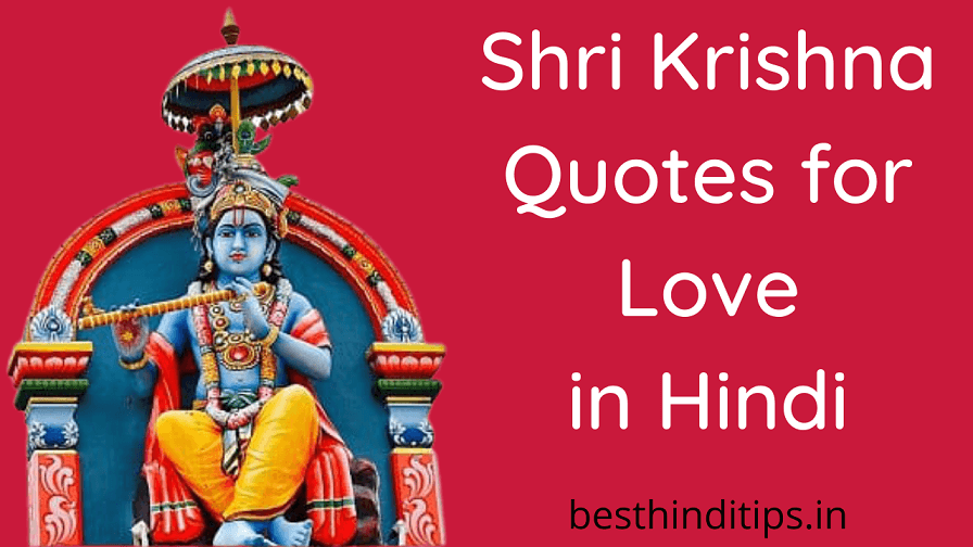 Krishna quotes for love in hindi