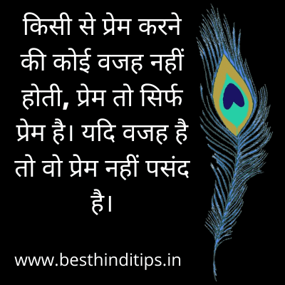 Quote of krishna for love in hindi