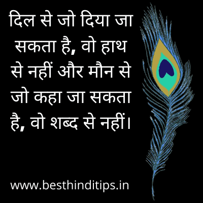 Quote of krishna in hindi for love