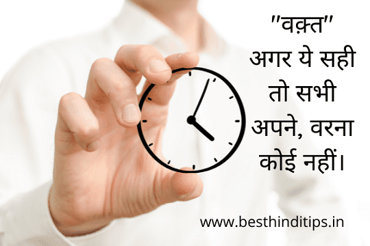 Quote on waqt in hindi