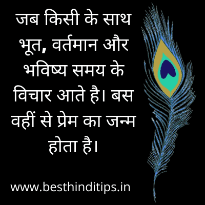 Quotes of krishna for love in hindi