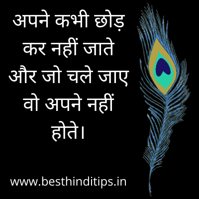Quotes of krishna for love