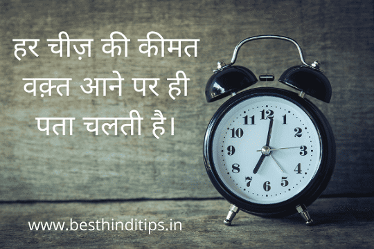 Waqt quote in hindi