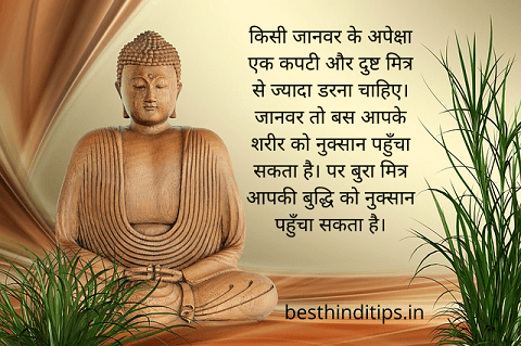 Buddha quotes on friendship in hindi