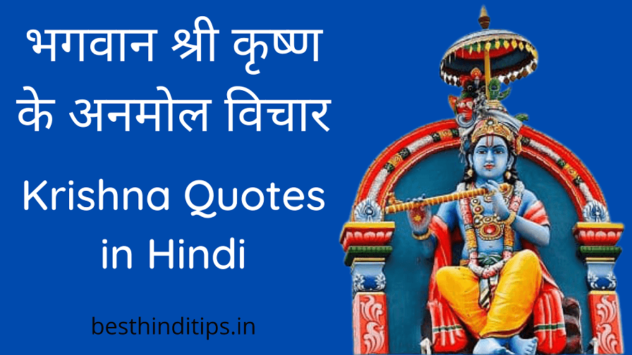 151+ Best Lord Krishna Quotes in Hindi with Images | कृष्ण भगवान के अनमोल विचार