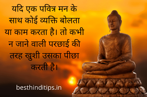 Lord buddha quotes in hindi with images