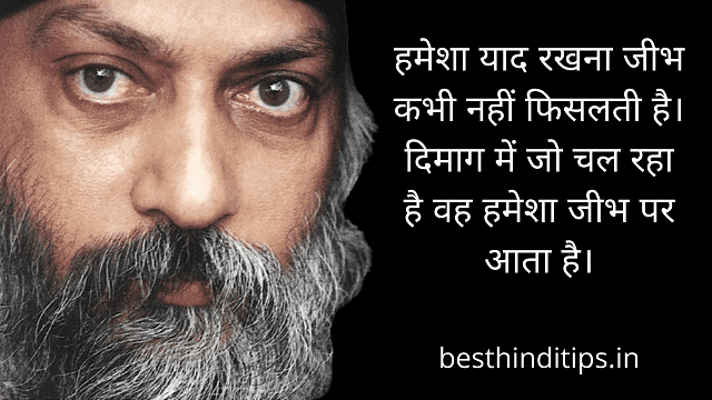 Osho quote in hindi image