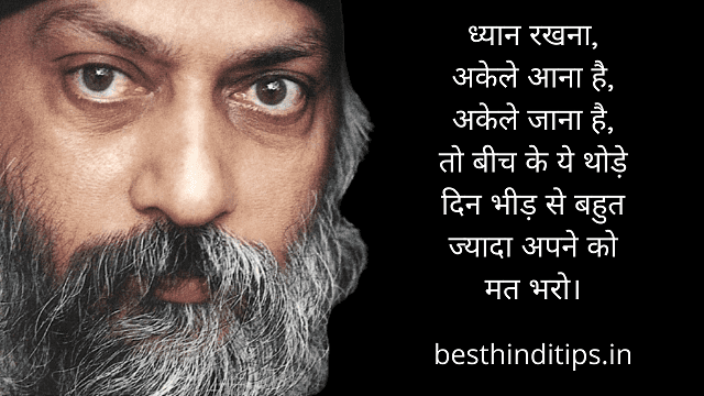 Osho quote on dhyan