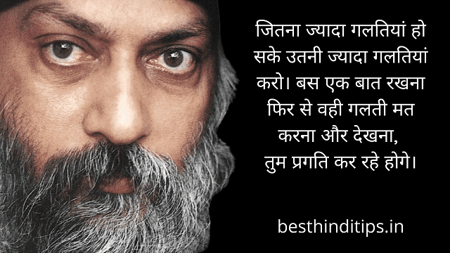 Osho quote on success
