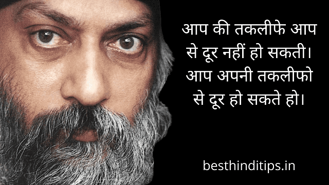Osho quotes in hindi images