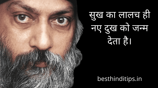 Osho quotes in hindi with images