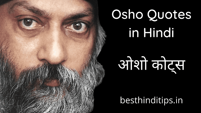 100+ Osho Quotes in Hindi | ओशो के अनमोल विचार