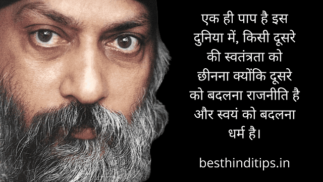 Osho quotes on dharm