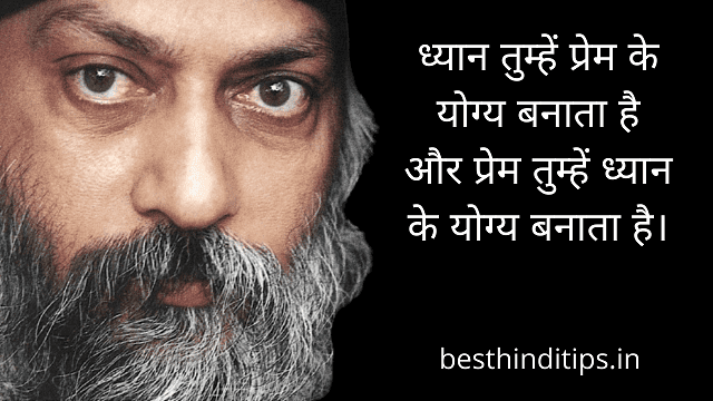 Osho quotes on dhyan