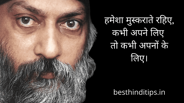 Osho quotes on smile