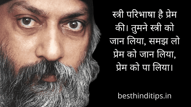 Osho quotes on women