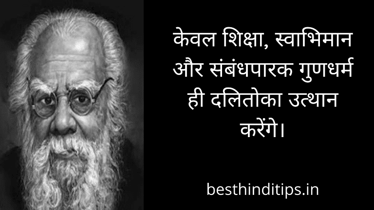 Periyar quotes about education