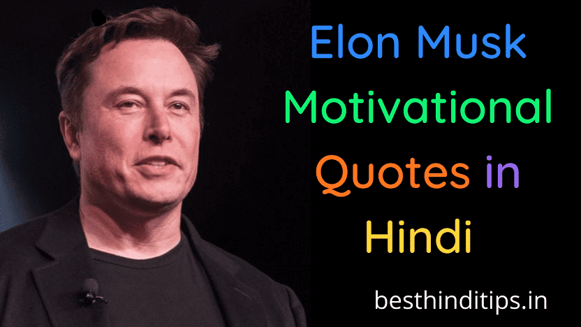 Elon musk motivational quotes in hindi