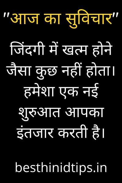 Positive thought of the day hindi