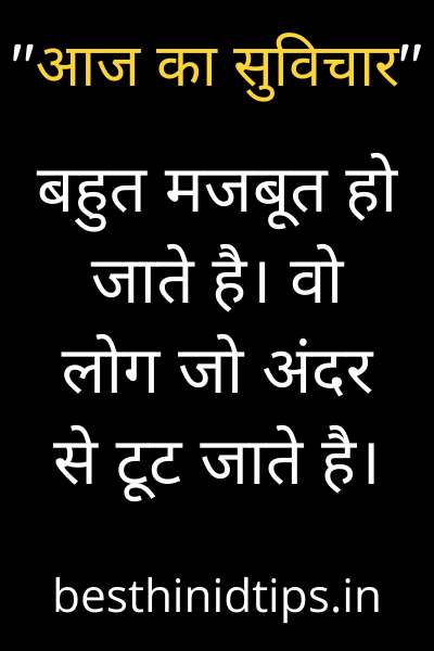 Small thought of the day hindi