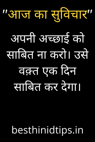 Small thought of the day in hindi