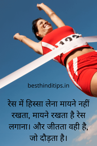 Success thought in hindi