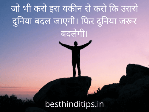 Thought in hindi for shool assembly